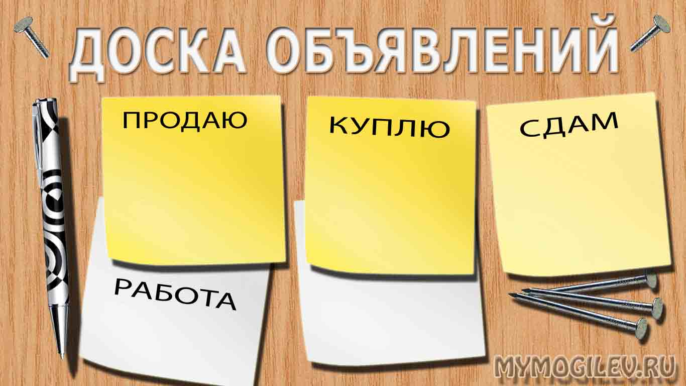 Автоматич. публикация обьявлений дешево . Витебск и обл.