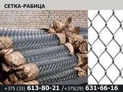 Сетка-рабица оцинкованная в Витебске