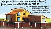 Фундамент на сваях установка по всей Витебской области