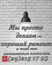 Вежливый ремонт квартир) качественно Витебск