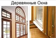 Деревянные Окна продажа / установка в Витебске
