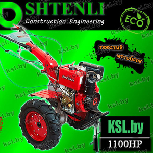 МОТОБЛОК SHTENLI 1100 (Тягач) 11л.с./бензин с ВОМ