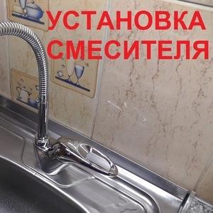 Установка и замена смесителя в ванной и кухне в Витебске