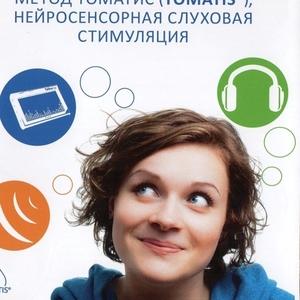 Услуги логопеда для детей и взрослых. Метод Томатис