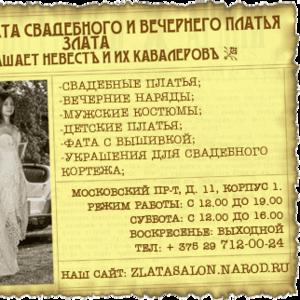 Свадебные салоны в Витебске - свадебный салон