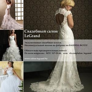 Свадебный салон Витебска LeGrand