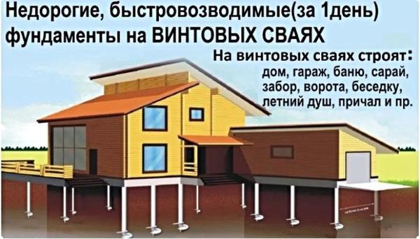 Фундамент на сваях установка Витебск и область 2