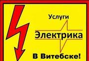 Услуги ОПЫТНЫХ ЭЛЕКТРОМОНТАЖНИКОВ в Витебске и Вит. Области.