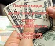 Мы предоставляем кредит на долги и бизнес